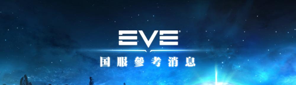 EVE 国服参考消息